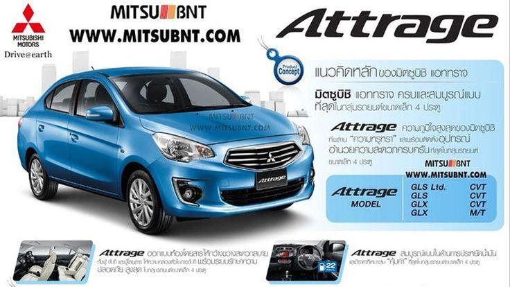 สุดๆ ไปเลย Mitsubishi Attrage เปิดราคาเริ่ม 4 แสนกลาง