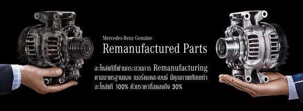"""เมอร์เซเดส-เบนซ์  เปิดบริการใหม่ล่าสุด """"Genuine Remanufactured Parts"""" อีกทางเลือกที่ช่วยประหยัดได้ถึง 30%"""