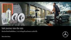 """เมอร์เซเดส-เบนซ์ เผยแคมเปญขับขี่ปลอดภัยในหน้าฝน """"Safe journey into the rain"""" มอบส่วนลดสูงสุดถึง 30%"""