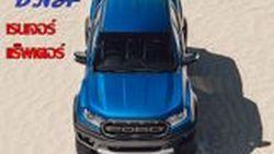 ถอดรหัส Ford Ranger RAPTOR จากดีเอ็นเอของ ฟอร์ด เพอร์ฟอร์แมนซ์