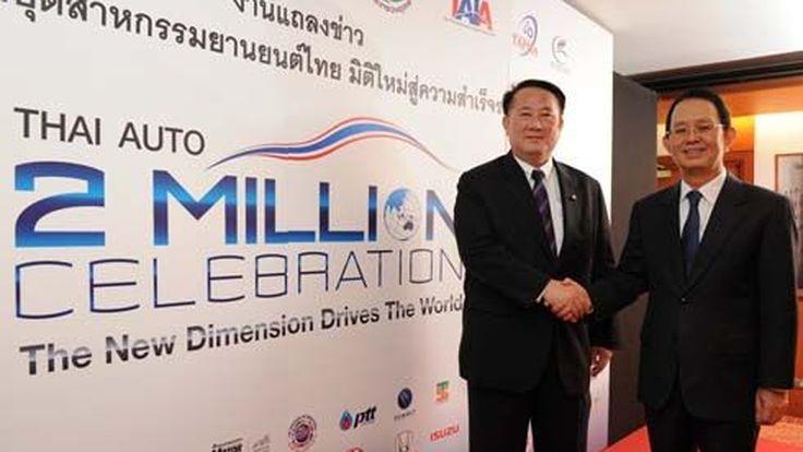 อุตสาหกรรมยานยนต์ไทย ประกาศศักยภาพการผลิตมากกว่า 2 ล้านคัน ก้าวสู่ AEC