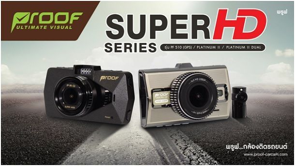 [Advertorial] Proof – Super HD ความคมชัดอีกระดับที่เหนือกว่า Full HD