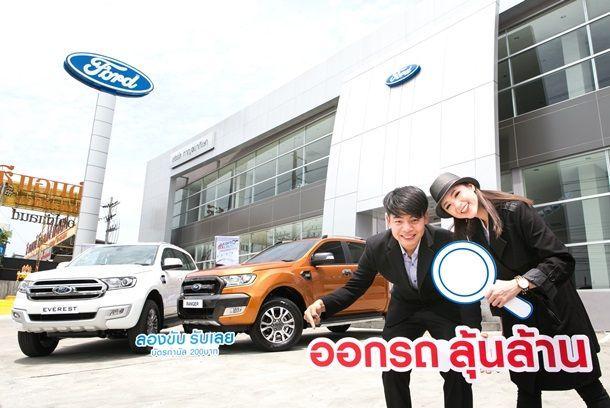 FORD จัดแคมเปญ Ford Deal Hunter  แจกรางวัลใหญ่ ส่วนลด 1 ล้านบาท ตลอดเดือนมิถุนายนนี้