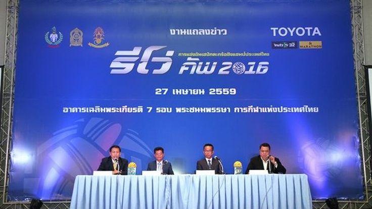 """Toyota ส่งเสริมลูกหวายไทย จัดการแข่งขันเซปักตระกร้อ """"รีโว่คัพ"""""""
