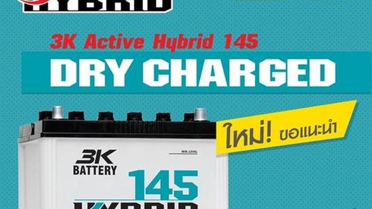 "3K Battery แนะนำผลิตภัณฑ์ใหม่ ""3K Active Hybrid 145 Dry Charged"""