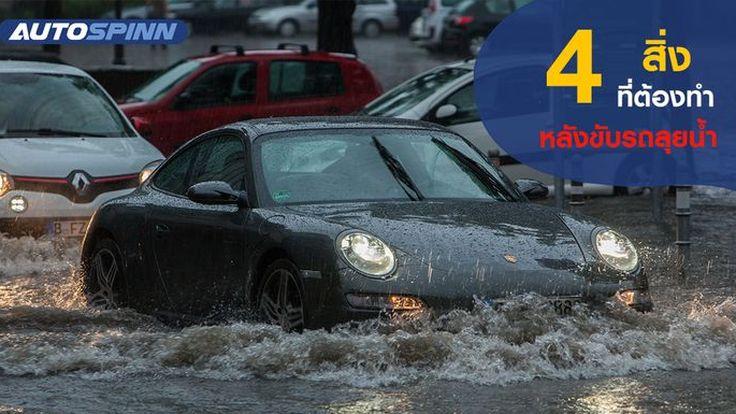 4 สิ่ง ที่ต้องทำ หลังขับรถลุยน้ำ