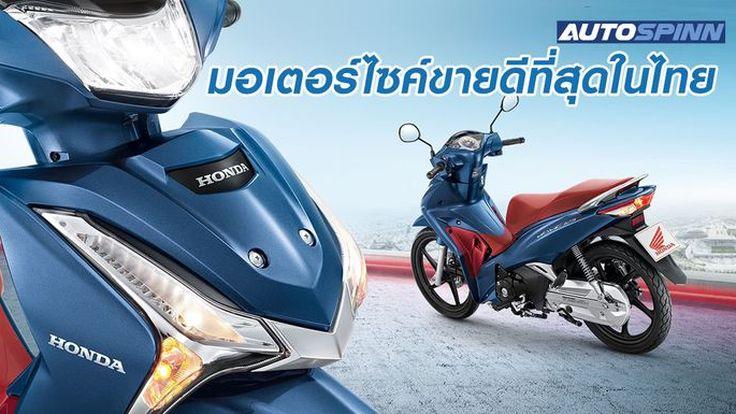 5 เหตุผลหลัก ทำไม Honda Wave ขายดีสุดในประเทศไทย