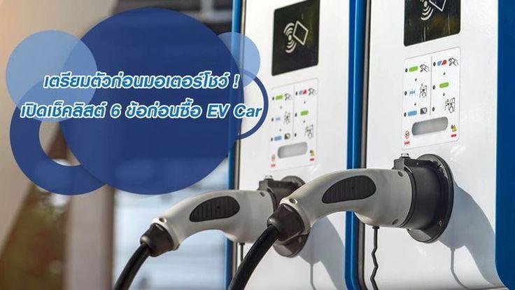 เปิด 6 ข้อ เช็คลิสต์ควรรู้ ก่อนคิดซื้อ EV Car