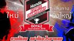 A.P.Honda ลุย ESport จัดแข่ง DotA2 ชิงเงินรางวัลรวมกว่า 8 แสนบาท พร้อมตั๋วบินไปแคนาดา