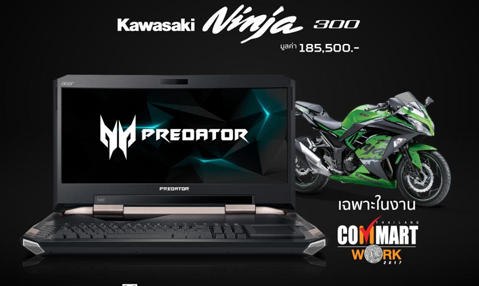 มาถึงจุดนี้ได้ไง ซื้อ Laptop แถม Kawasaki Ninja300 ไปขี่ฟรีๆ