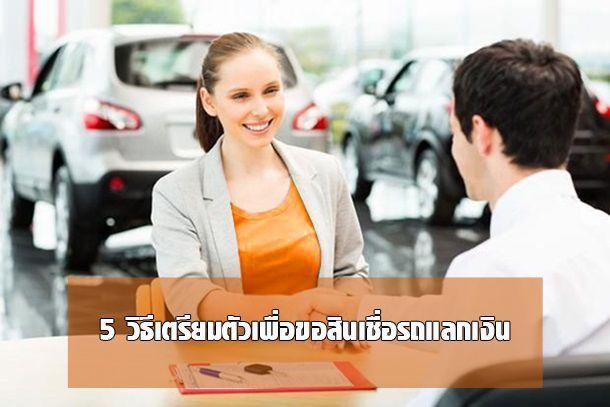 Advertorial : 5 วิธีเตรียมตัวเพื่อขอสินเชื่อรถแลกเงิน