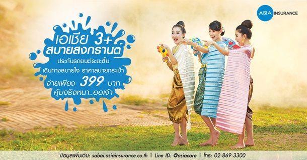 "[Advertorial] ประกันภัย ""เอเชีย3+สบายสงกรานต์"" เดินทางสบายใจ ราคาสบายกระเป๋า เพียง 399 บ. คุ้มครองยาว 30 วัน"