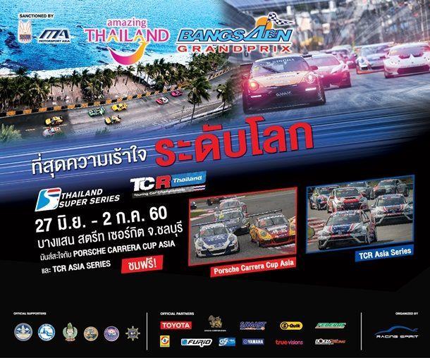 """กลับมาอีกครั้งกับเทศกาลความเร็ว """"บางแสน กรังด์ปรีซ์"""" พร้อมการแข่ง Porsche Carrera Cup Asia และ TCR Asia Series"""