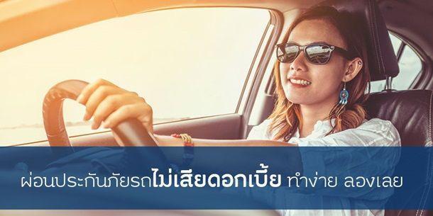 [Advertorial] ผ่อนประกันภัยรถยนต์ไร้ดอกเบี้ย ง่าย ลองเลย