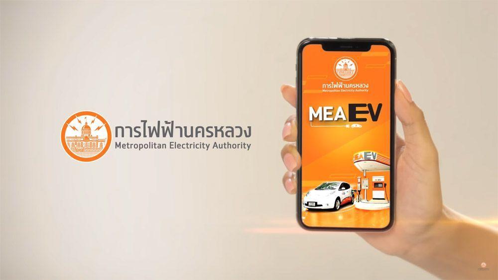 [Advertorial] ตัวช่วยผู้ใช้รถไฟฟ้า MEA EV Application ค้นหาสถานีจองหัวชาร์จและนำทางไปสถานีชาร์จไฟ