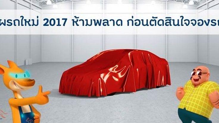 [Advertorial] โผรถใหม่ 2017 ห้ามพลาด ก่อนตัดสินใจจองรถ