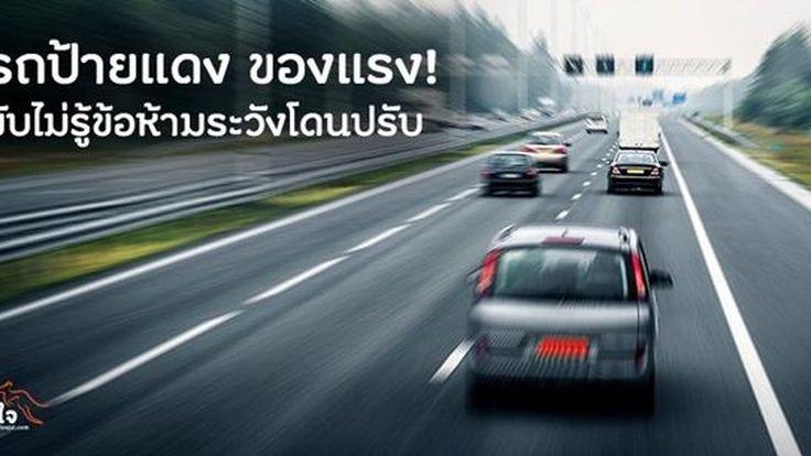 [Advertorial] ข้อควรระวังขับรถป้ายแดง ขับไม่รู้ข้อห้ามระวังโดนปรับ