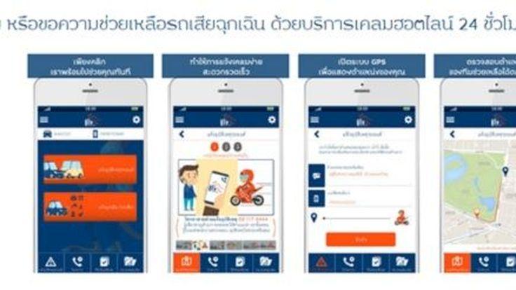 """[Advertorial] รู้ใจดอทคอม ประกันรถยนต์ออนไลน์เพิ่มช่องทาง """"Roojai Mobile App"""