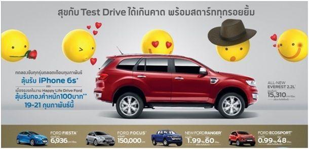 [Advertorial] ฟอร์ด จัดแคมเปญ Happy Life Drive Ford ต้อนรับปีลิง