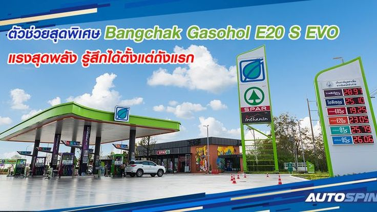 ตัวช่วยสุดพิเศษ Bangchak Gasohol E20 S EVO แรงสุดพลัง รู้สึกได้ตั้งแต่ถังแรก