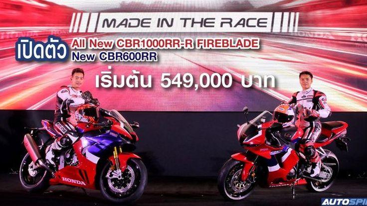 Honda All New CBR1000RR-R FIREBLADE และ New CBR600RR เปิดตัวพร้อมราคาอย่างเป็นทางการ