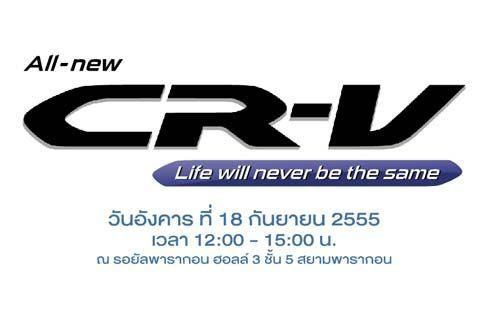 ราคา Honda CRV 2013 ฮอนด้าซีอาร์วี โฉมใหม่ เริ่มต้นที่ 1,164,000 บาท
