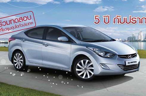 Hyundai Elantra รุ่น 1.8 The Celebration รุ่นนำเข้า ฉลอง 5 ปีแห่งความสำเร็จ