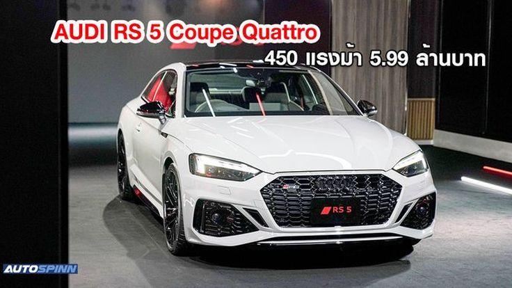 AUDI RS 5 Coupe Quattro สปอร์ตคูเป้ตัวแรง 450 แรงม้า 5.99 ล้านบาท