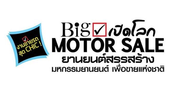 ยานยนต์ สแควร์ พร้อมจัดงาน BIG Motor Sale มั่นใจยอดเข้างานปีนี้ทะลุ 1.35 ล้านคน พร้อมสร้างยอดขายกว่า 3 หมื่นคัน