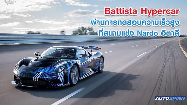 Battista Hypercar ผ่านการทดสอบความเร็วสูงที่ Nardo