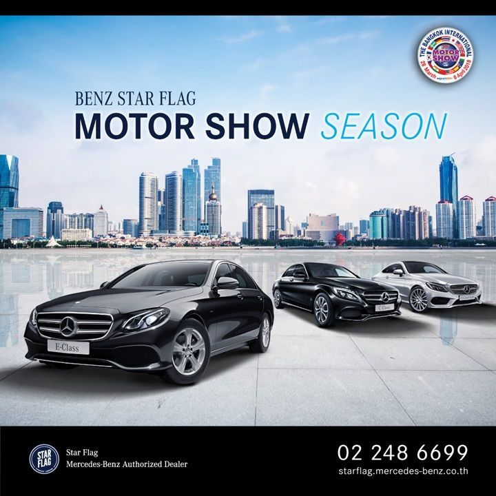 เบนซ์สตาร์แฟลก จัดแคมเปญ Benz Star Flag Motor Show Season สำหรับเมอร์เซเดส-เบนซ์รุ่นยอดฮิต