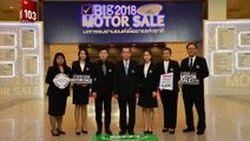 """""""Big Motor Sale 2018""""  พร้อม โชว์โฉมรถใหม่และอัดโปรโมชั่นสุดคุ้ม"""