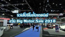 [BIG 2018] รวมโปรโมชั่นจากค่ายรถยนต์ภายในงาน Big Motor Sale 2018