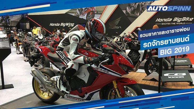 [BIG2019] รวมราคาและตารางผ่อนรถจักรยานยนต์ BIG Motor Sale 2019