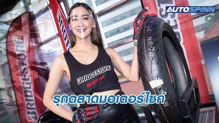 เปิดตัว Bridgestone Thailand พร้อมลุยตลาดยางมอเตอร์ไซค์