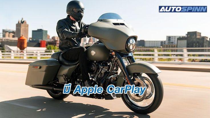 2021 Harley-Davidson อัพเกรดอุปกรณ์ล้ำสมัย พร้อม Apple CarPlay