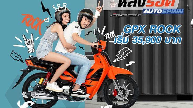 เปิดตัว GPX ROCK รถครอบครัวรุ่นใหม่ พร้อมสเปคและราคา