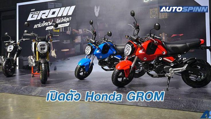 เปิดตัว Honda GROM 2020 พร้อมสเปคและราคา