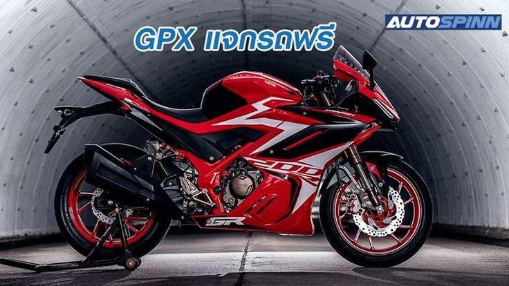 แจกฟรี New GPX DEMON GR200R เพียงทำตามกติกาง่ายๆ