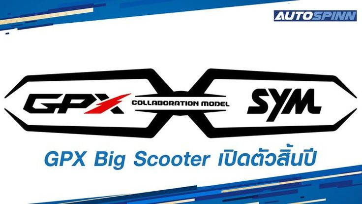 GPX จับมือ SYM พัฒนารถ Big Scooter รุ่นใหม่ เปิดตัวในไทยปลายปีนี้