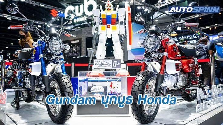 Honda ยกทัพมอเตอร์ไซค์ บุก Motor Expo 2020