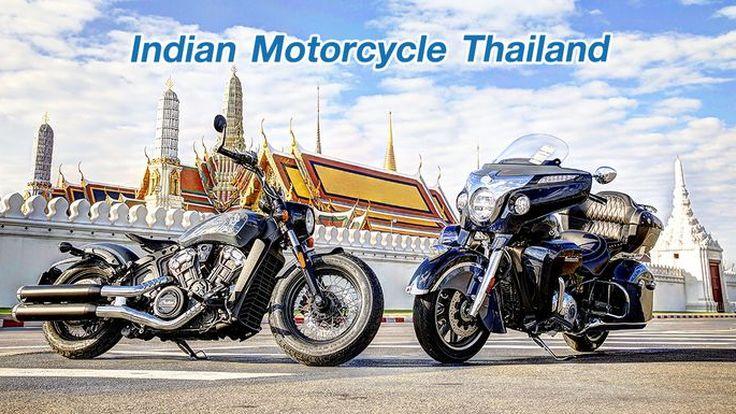 เปิดตัว ผู้แทนจำหน่าย อินเดียน มอเตอร์ไซเคิล ประเทศไทย อย่างเป็นทางการ