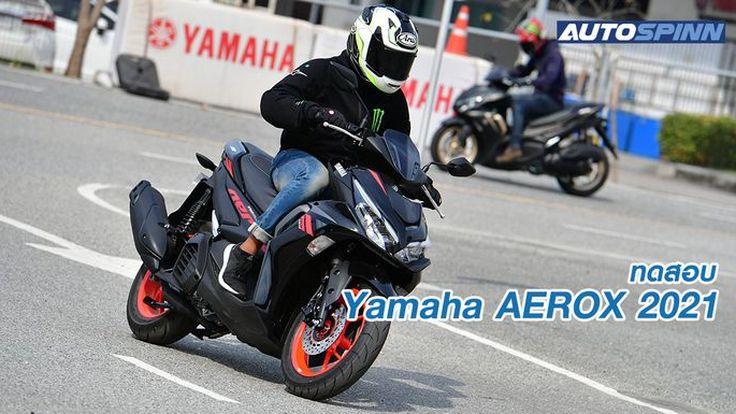 ทดลองขับ Yamaha Aerox 2021 ขี่ง่ายขึ้น เชื่อมต่อมือถือได้