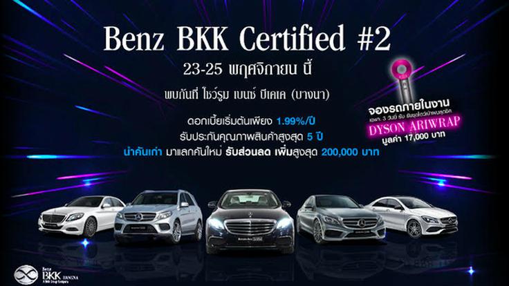 มหกรรมรถ Mercedes-Benz รถผู้บริหาร ไมล์น้อย ในงาน BKK Certified Expo#2 วันที่ 23-25 พ.ย. นี้ ที่โชว์รูมเบนซ์ บีเคเค