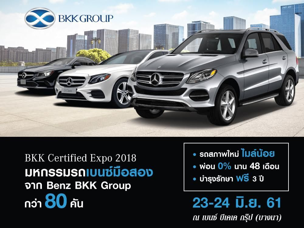 BKK Certified Expo 2018มหกรรมเบนซ์มือสองสุดยิ่งใหญ่