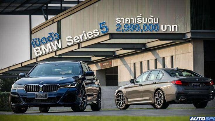 เปิดตัว BMW Series 5 ใหม่ราคาเริ่มต้น 2,999,000 บาท