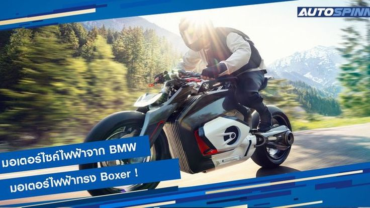 BMW อวด Vision DC Roadster ว่าที่รถมอเตอร์ไซค์ไฟฟ้าสไตล์เน็กเก็ต มาพร้อมเครื่อง Boxer !