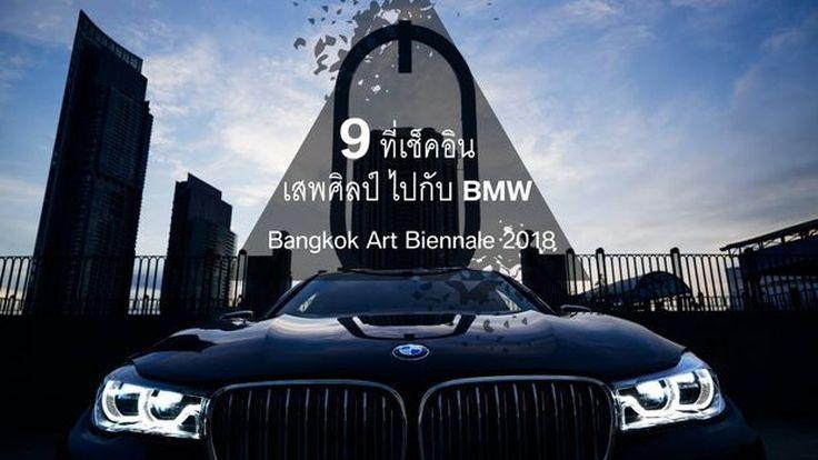 [PR News] มาตามรอยสถานที่เช็คอิน เสพศิลป์ไปกับ BMW กันดีกว่า