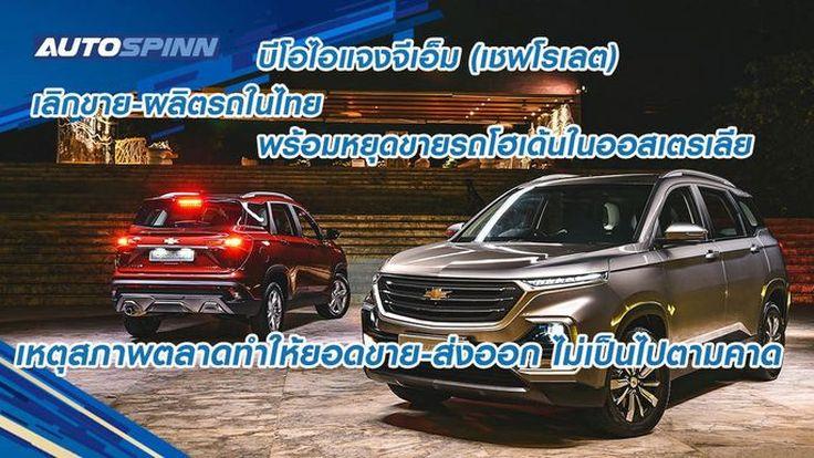 บีโอไอ แจง จีเอ็มประกาศเลิกขาย-ผลิตรถเชฟโรเลตในไทย