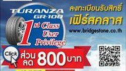 "Bridgestone แนะนำแคมเปญใหม่ ""TURUNZA GR-100"""